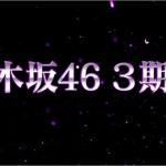 乃木坂46の3期生オーディション!応募期間や条件方法、レベル倍率は?過去比較