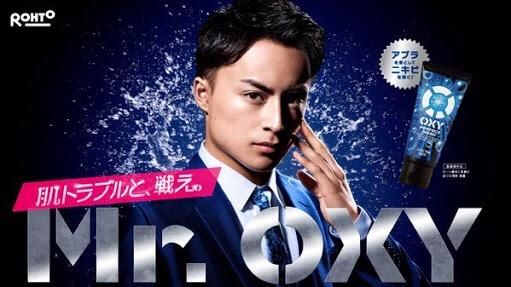 白濱亜嵐、OXY