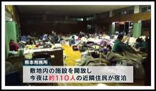 熊本地震、刑務所