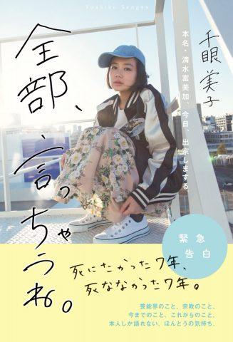清水富美加/千眼美子「全部、言っちゃうね」2/17(金)発売!ここで買える☆