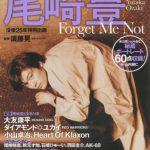 尾崎豊25回忌2017年にライブイベント・番組やCD、雑誌は出るの?