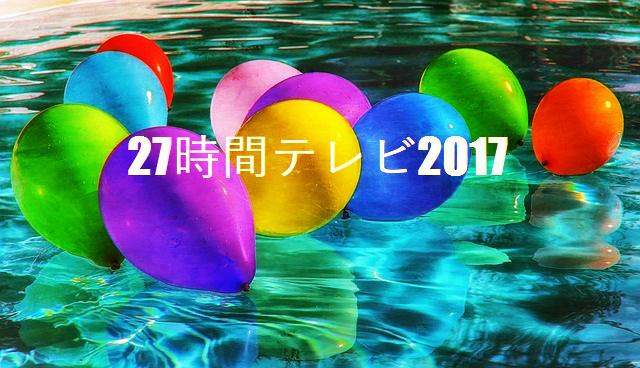 27時間テレビ2017メイン司会は中居くん希望!日程と企画予想!