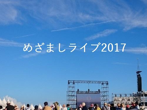 めざましライブ2017年出演者一覧!鯖江でflumpoolだけ?→開催決定!