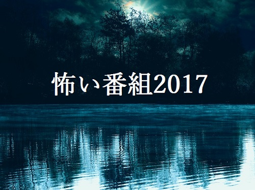 怖い番組2017年予定まとめ!テレビ心霊恐怖怪奇ミステリー映像!!