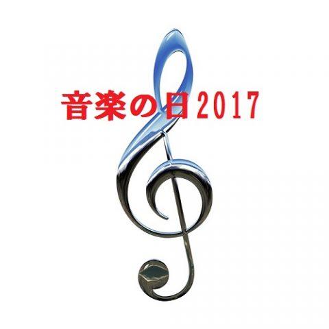 TBS音楽の日2017年タイムテーブル出演者一覧!7月15日!司会は中居&安住