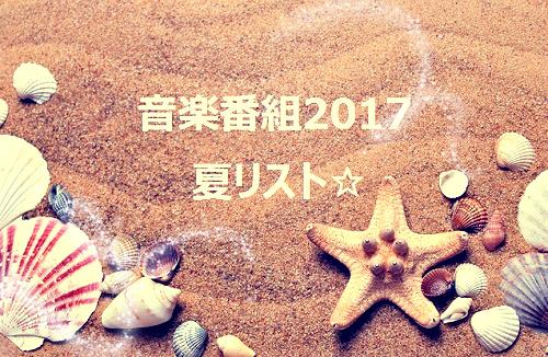 音楽番組2017夏リスト!観覧募集や出演者、見どころを一覧で!!