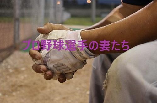 プロ野球選手の妻たち 喜田彩子の現在!愛甲猛の30年 広島赤松のがん闘病生活