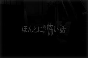 ほんとにあった怖い話2017ネタバレあらすじ全まとめ!手越祐也・野村周平・北川景子