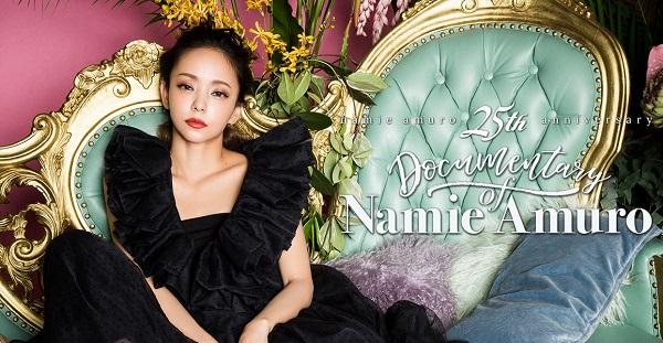 安室奈美恵引退でMAX・スーパーモンキーズ・小室哲哉などのコメントまとめ