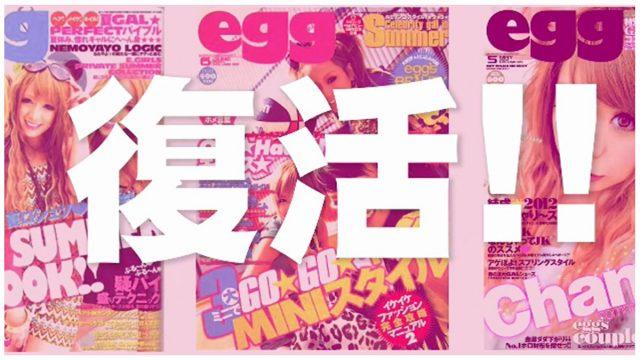 eggがwebで復活!宮下美恵,ルミリンゴ,今井華!OGモデルまとめ