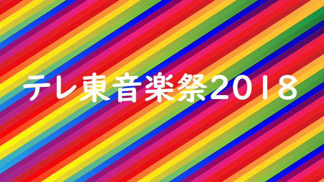 テレ東音楽祭2018出演者タイムテーブルと観覧募集まとめ‼関ジャニ∞!モー娘。OGにキンプリKAT-TUN