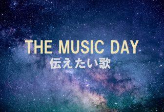 ミュージックデイ2018出演者タイムテーブルとセットリスト!七夕の日に伝えたい歌