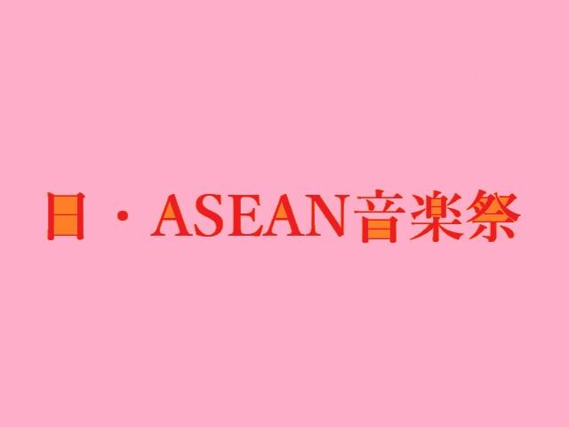 ASEAN音楽祭に三代目登坂今市関ジャニ!チケット情報テレビ放送も
