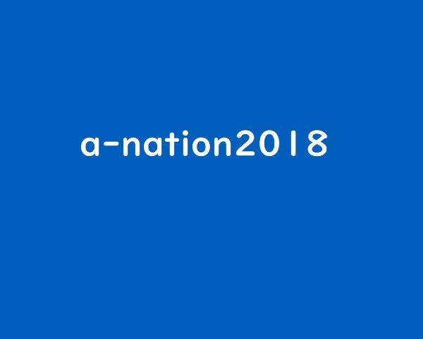 a-nation2018出演者一覧まとめ‼東方神起AAA浜崎あゆみGENERATIONS