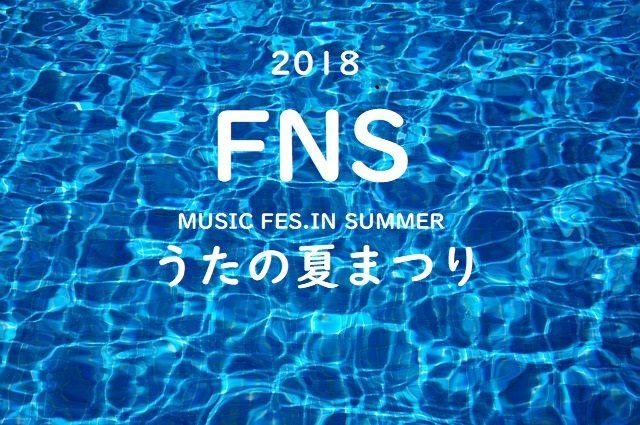 """FNS歌謡祭2018夏""""うたの夏まつり""""観覧と出演者タイムテーブル☆"""