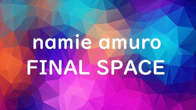 安室奈美恵テレビ番組が7月スタート「namie amuro Final Space」大切にしてきた10個のキーワード