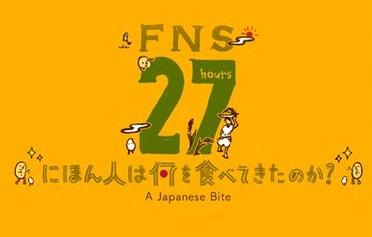 27時間テレビ2018 たけし村上信五が日本食のれきし「さんま中居今夜も眠れない」なし