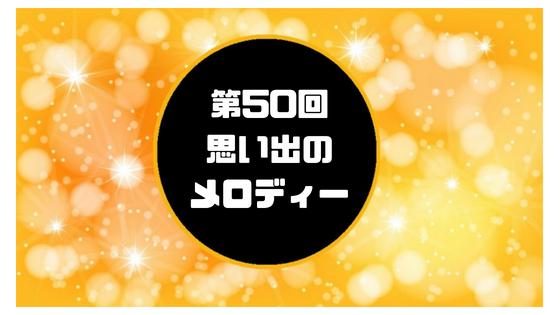 NHK思い出のメロディー2018年8月18日放送!出演者と観覧募集リクエスト情報