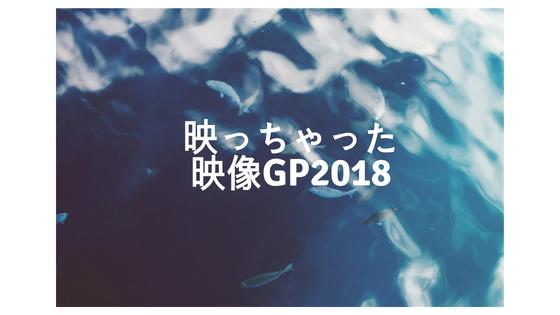 映っちゃった映像GP2018 カリオストロの城&UFO 秋も放送!