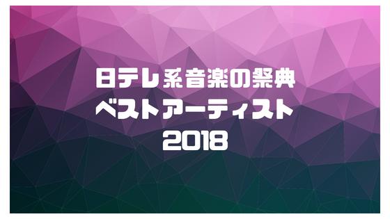 ベストアーティスト2018出演者タイムテーブルセットリスト観覧ほかジャニーズは?