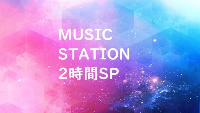 ミュージックステーション2時間スペシャル嵐は甲子園!田中圭も‼視聴者リクエスト披露♪