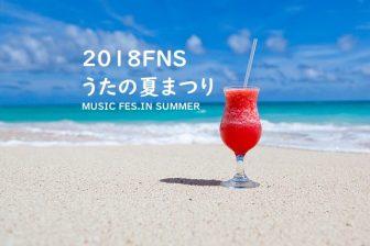 FNS歌謡祭2018夏うたの夏まつり観覧と出演者タイムテーブル☆コラボやメドレーもたっぷり!