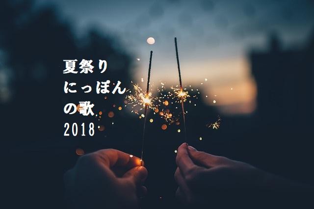 夏祭りにっぽんの歌2018出演者タイムテーブルと観覧募集情報まとめ☆彡