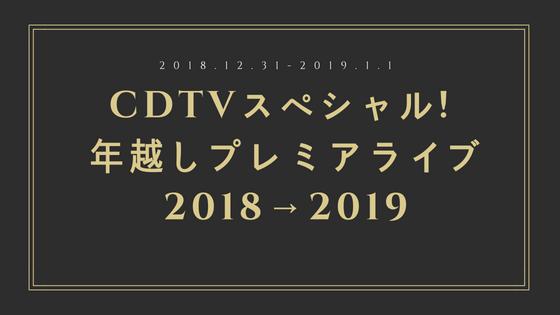 CDTV年越しライブ2018→2019出演者タイムテーブルセットリスト観覧募集!ジャニーズ多数出演も