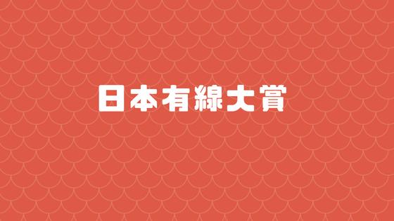 日本有線大賞2018ノミネート一覧 大賞は!?今年は放送なし…