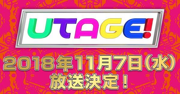 UTAGE2018秋の祭典!リクエスト観覧募集中!!中居正広司会
