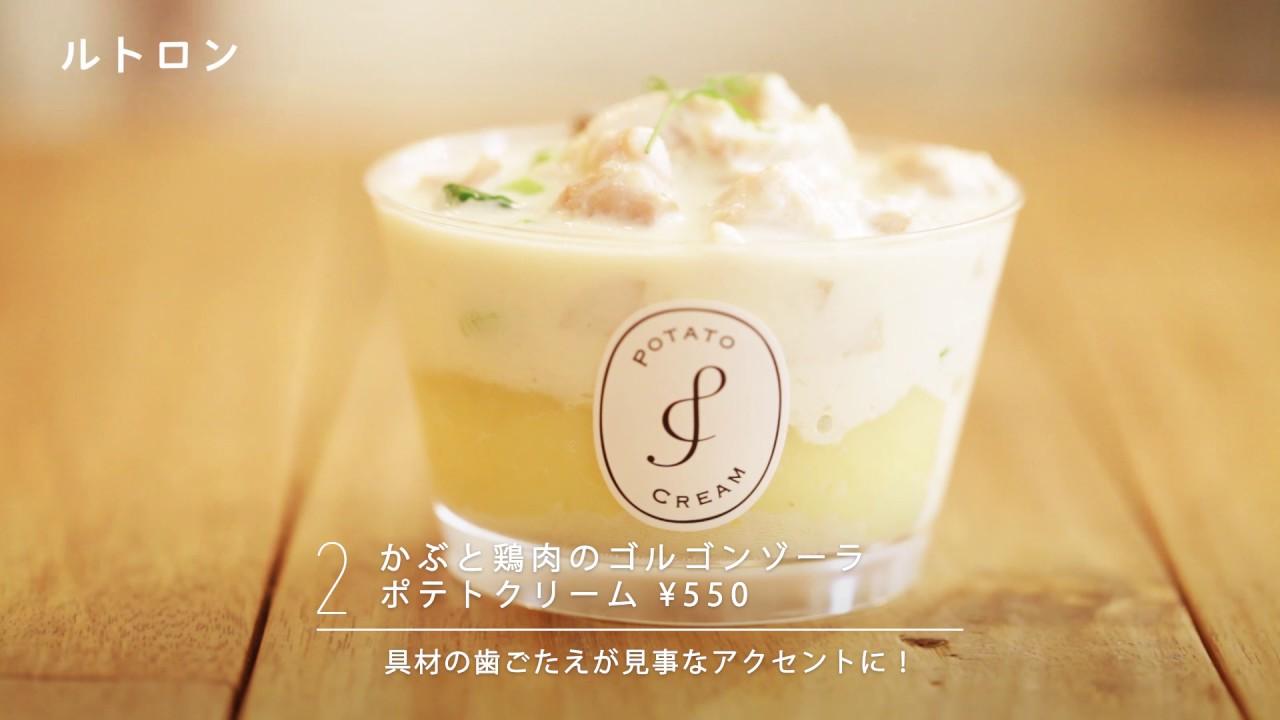 自由が丘 ポテトサラダ専門店「ポテトクリーム」メニューと価格は?