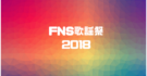 FNS歌謡祭2018観覧募集とタイムテーブル出演者タイムテーブルセットリスト ジャニーズ出演者は