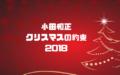 クリスマスの約束2018観覧募集応募とタイムテーブル出演者セットリスト 赤レンガ?ライブハウス?