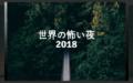 世界の怖い夜2018! 放送予定と内容 恐怖映像や心霊VTRを紹介