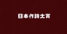 12/8(土)日本作詩大賞2018観覧募集とタイムテーブル出演者セットリスト