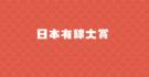 日本有線大賞2018から日本演歌歌謡大賞2018へ!大賞は?観覧募集情報など