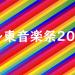 テレ東音楽祭2018出演者タイムテーブルと観覧募集情報まとめ☆彡