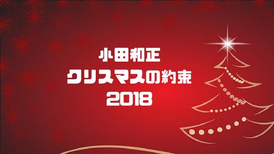 小田 和正 クリスマス の 約束