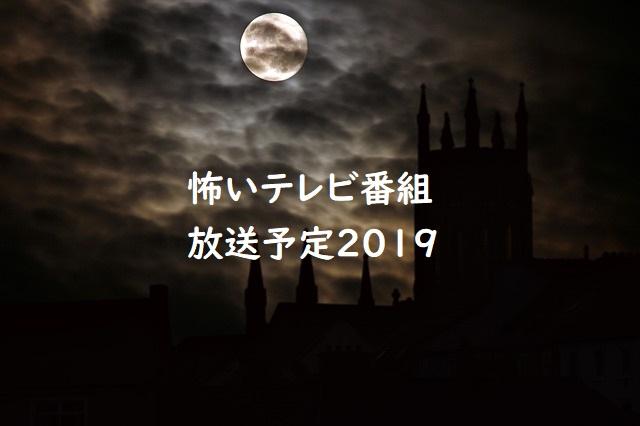 最 恐 ノン ストップ 2019